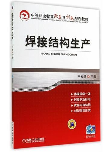 焊接结构生产(中等职业教育改革与创新规划教材)
