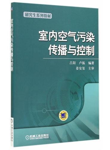 室内空气污染传播与控制(研究生系列教材)