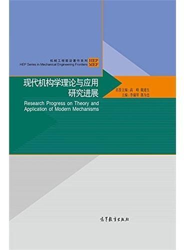 现代机构学理论与应用研究进展