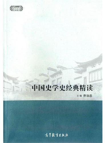 中国史学史经典精读
