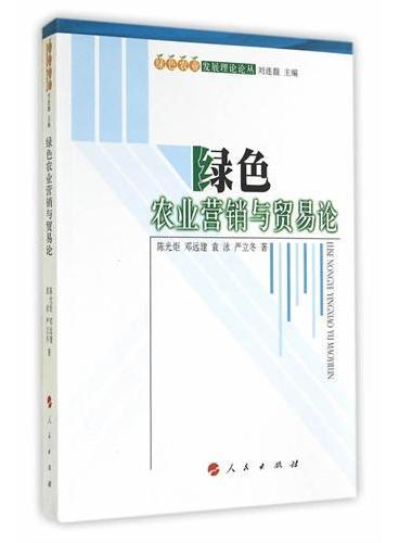 绿色农业营销与贸易论—绿色农业发展理论论丛