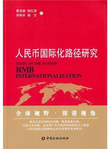 人民币国际化路径研究