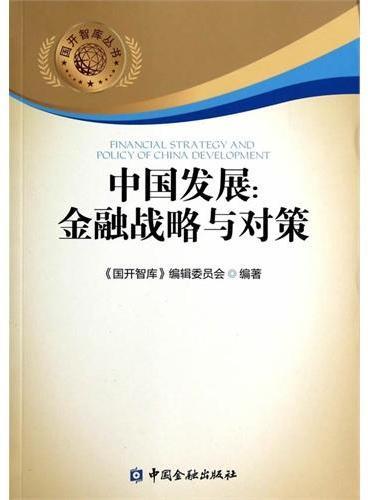 中国发展:金融战略与对策