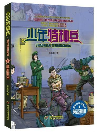 少年特种兵·城市特种战系列(1)——莫名刑讯