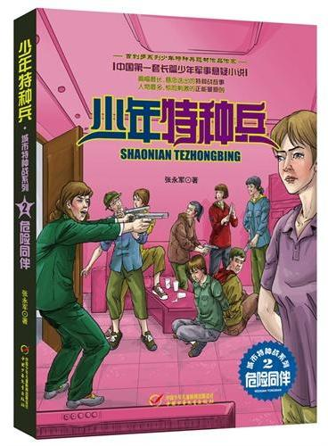 少年特种兵·城市特种战系列(2)——危险同伴