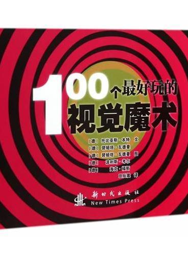 100个最好玩的视觉魔术