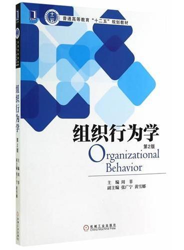 """组织行为学(第2版,普通高等教育""""十二五""""规划教材)"""