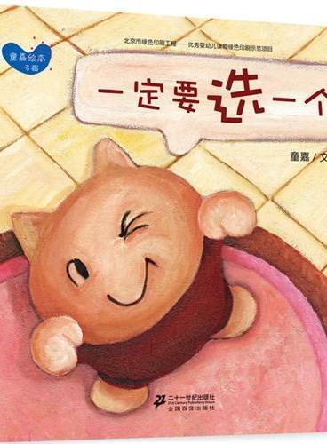 小胖猫系列 一定要选一个   童嘉绘本专辑 世纪绘本花园