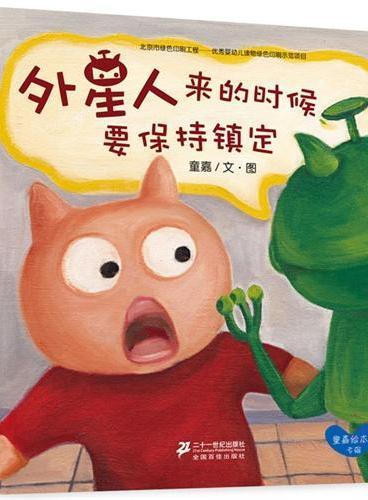 小胖猫系列 外星人来的时候要保持镇定 童嘉绘本专辑 世纪绘本花园