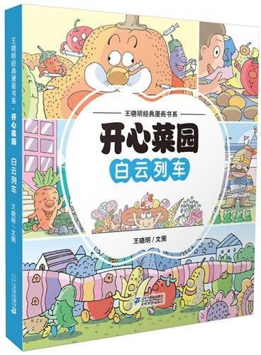 开心菜园 白云列车  王晓明经典漫画书系