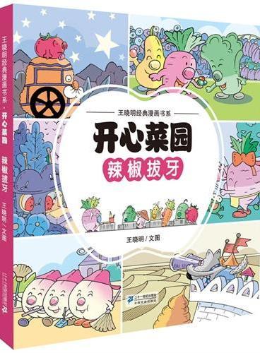 开心菜园 辣椒拔牙  王晓明经典漫画书系