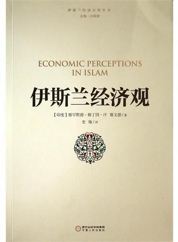 伊斯兰经济观