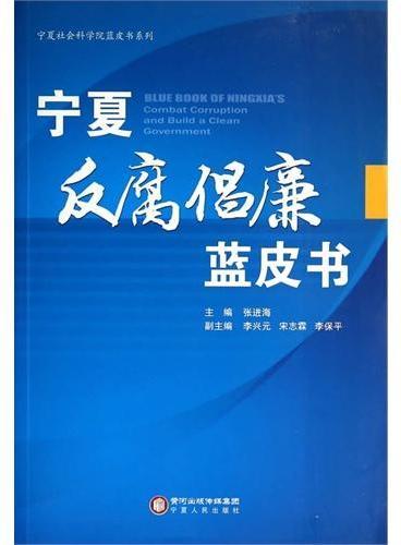 宁夏反腐倡廉蓝皮书