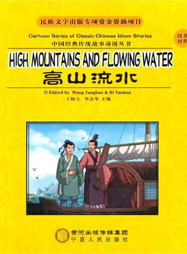 高山流水:汉英对照