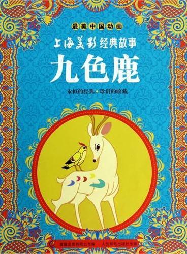 最美中国动画 上海美影经典故事——九色鹿