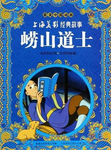 最美中国动画 上海美影经典故事——崂山道士