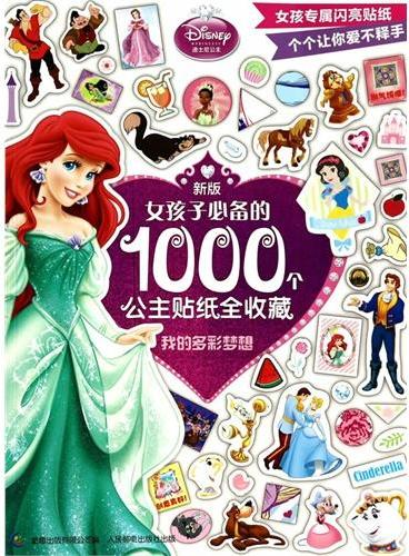 新版女孩子必备的1000个公主贴纸全收藏——我的多彩梦想