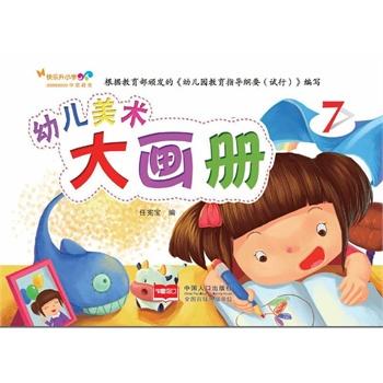 幼儿美术大画册7
