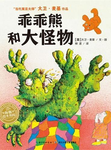 大卫·麦基作品:乖乖熊和大怪物(平装)