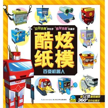 酷炫纸模:百变机器人