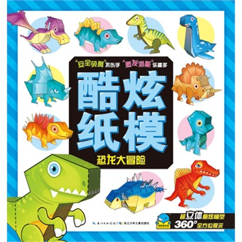 酷炫纸模:恐龙大冒险