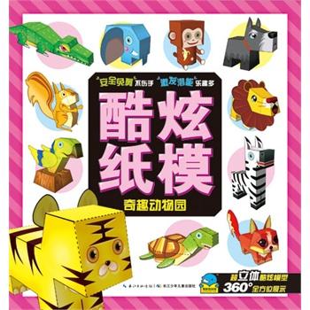 酷炫纸模:奇趣动物园