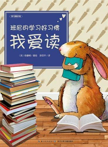 学习真好玩:我爱读