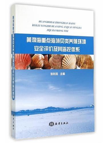 黄渤海重点海域贝类养殖环境安全评价及其监控体系