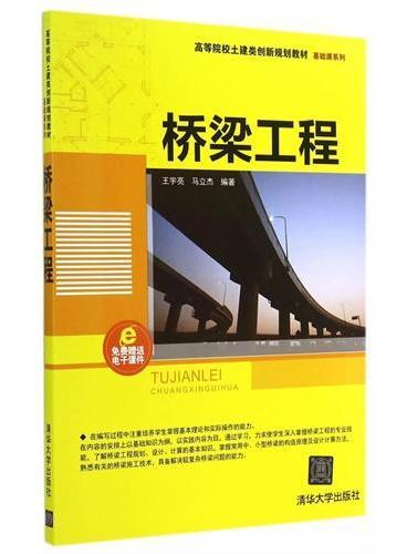 桥梁工程(高等院校土建类创新规划教材    基础课系列)