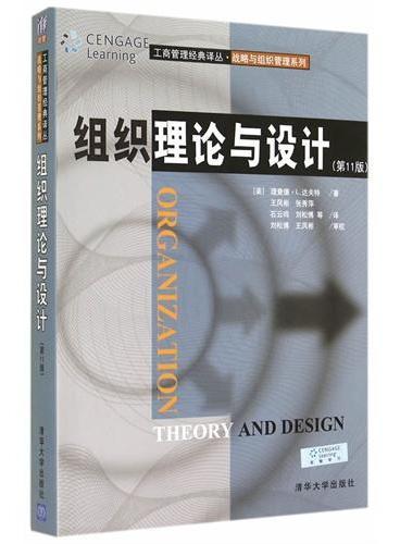 组织理论与设计(第11版)(工商管理经典译丛·战略与组织管理系列)