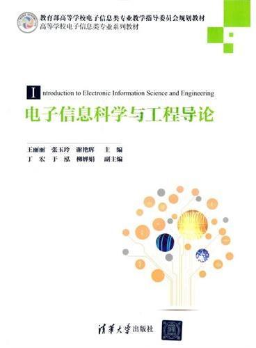 电子信息科学与工程导论(高等学校电子信息类专业系列教材)