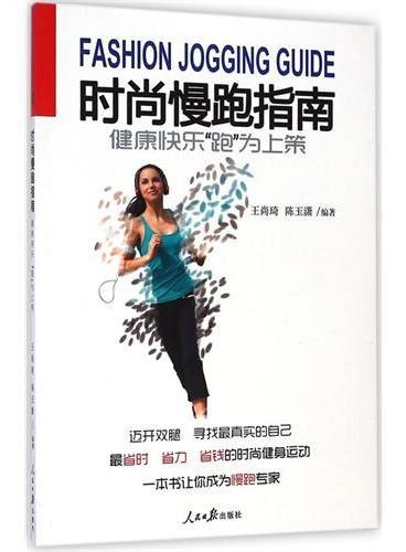 """健康快乐 """"跑""""为上策——时尚慢跑指南"""