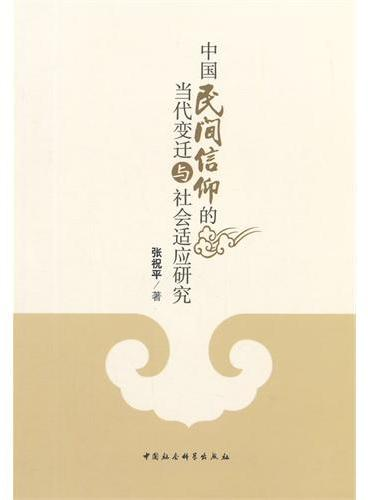 中国民间信仰的当代变迁与社会适应研究