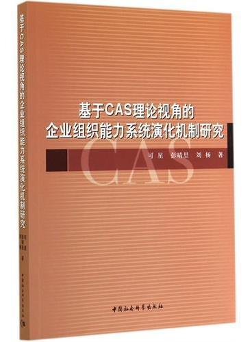 基于CAS理论视角的企业组织能力系统演化机制研究