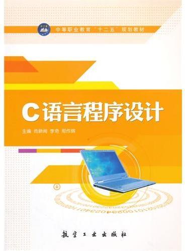 C语言程序设计