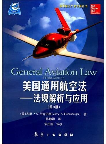 美国通用航空法(第3版)
