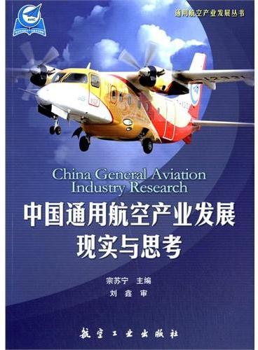 中国通用航空产业发展现实与思考
