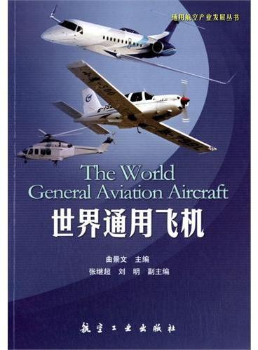世界通用飞机