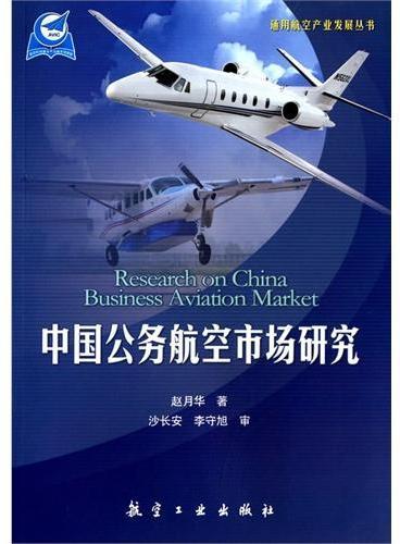 中国公务航空市场研究