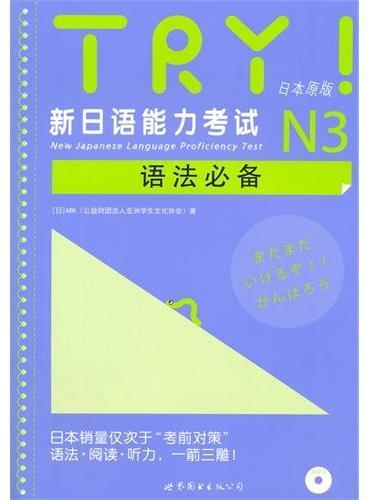 TRY!新日语能力考试N3语法必备(含一张光盘)