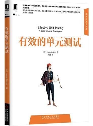 有效的单元测试(资深敏捷技术实践专家撰写,系统且深入地阐释单元测试用于软件设计的工具、方法、原则和最佳实践)