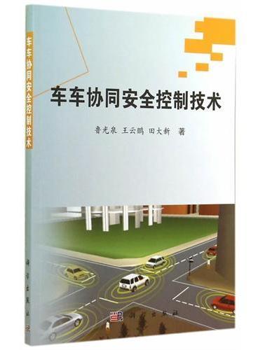 车车协同安全控制技术