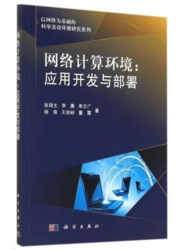 网络计算环境:应用开发与部署