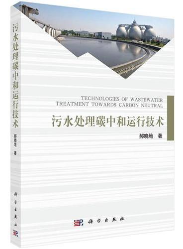 污水处理碳中和运行技术