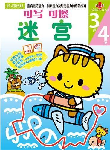 头脑开发丛书:迷宫 3岁4岁(可写可擦,能重复使用,反复进行练习)