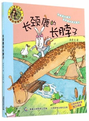 小人鱼童书馆(名家拼音美绘版)——长颈鹿的长脖子