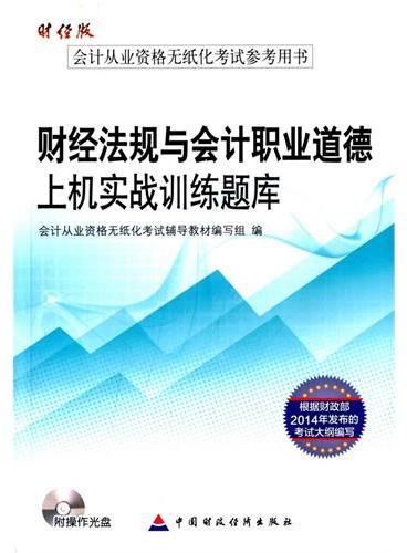 财经法规与会计职业道德上机实战训练题库