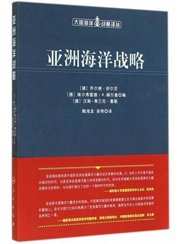 亚洲海洋战略(大国海洋战略译丛)