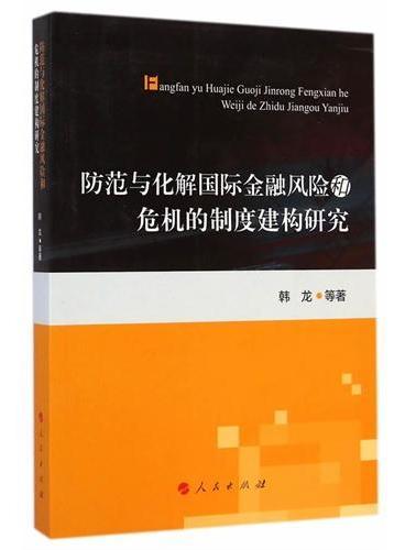防范与化解国际金融风险和危机的制度建构研究