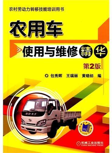 农用车使用与维修精华 第2版